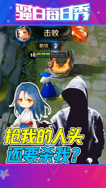 王者荣耀骚白:人头被抢!逃回塔下!为什么要这样对待小橘子?