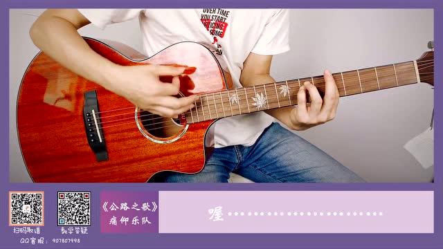 痛仰乐队《公路之歌》吉他演奏【西二吉他】
