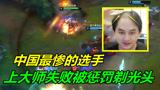 LOL:中国最惨的职业选手,因上大师段位失败,被惩罚直播剃光头