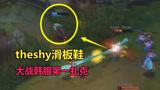 theshy大战韩服第一高手,滑板鞋vs最肉英雄!巅峰之战谁会赢?