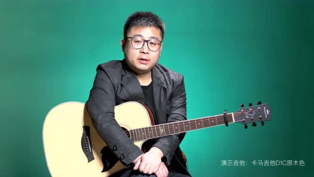 蒋敦豪《乌兰巴托的夜》吉他弹唱教学G调入门版 高音教