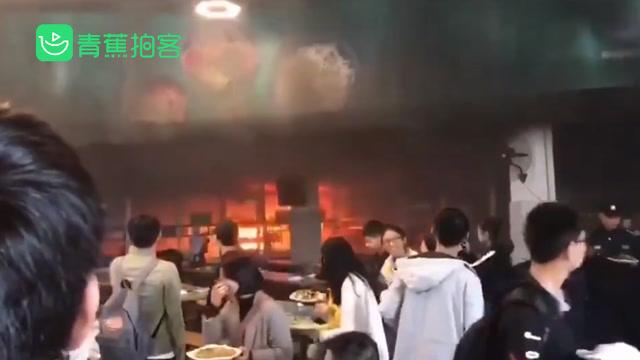 西華大學食堂着火,學生端着飯碗淡定逃生