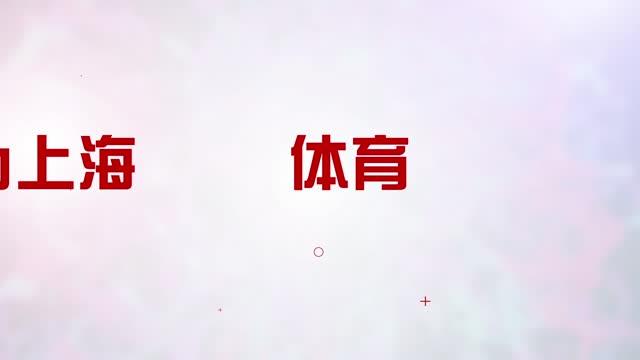 上海體育追夢70年——楊明祥30秒預告
