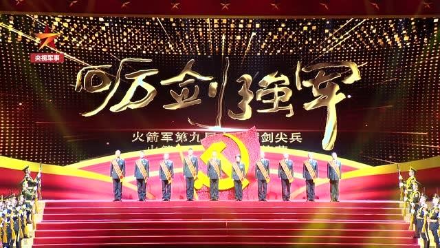 火箭軍在京舉行《礪劍強軍》頒獎典禮