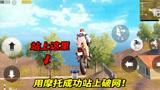 和平精英:挑战用摩托车冲斜坡,成功站在对面破网上!