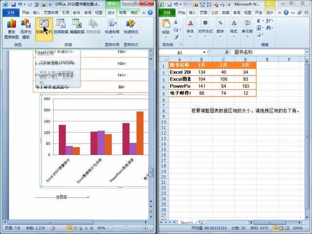 45_轻松将文档中的表格转换为图表