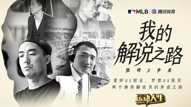 运动人生 | 我的解说之路——来听听他们眼中的棒球解说_MLB