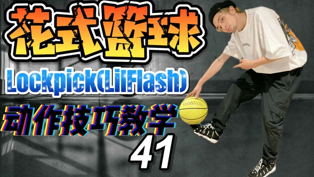 【花式篮球基本动作教学】Lockpick(LilFlash)【第41集】
