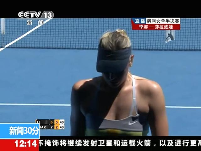 〖排球〗大利亚网球公开赛 女单半决赛 李娜对阵莎娃