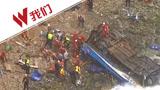 """秘鲁""""魔鬼弯道""""发生车祸 大巴从百米悬崖坠下致48人死"""