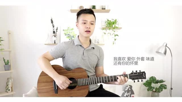 《爱你》陈芳语-吉他弹唱翻唱-大树乐器