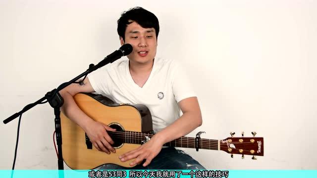 《后来》声线光影木吉他教学第三十二期