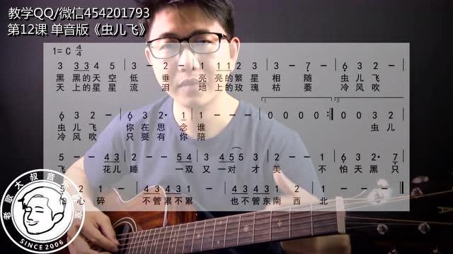 第12课 单音版《虫儿飞》 老歌大叔吉他教学