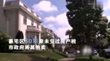 美国华裔夫妇花9万美元,买下旧金山的一条街