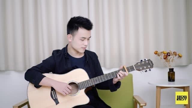 《往后余生》吉他弹唱演示