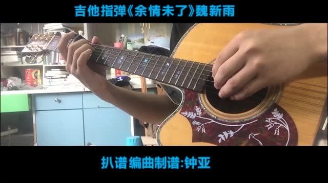 吉他指弹《余情未了》