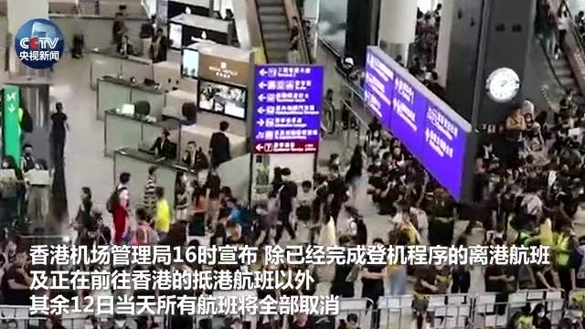 非法集會致香港機場癱瘓 12日18點後航班全面取消
