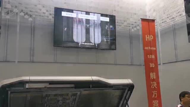 3D打印高性能產品惠普的展臺