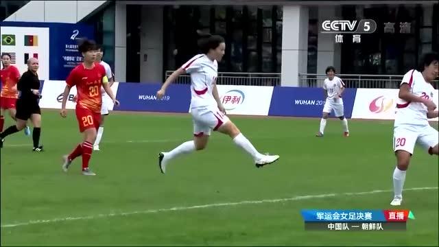後防致命失誤 中國女足1-2朝鮮錯失冠軍