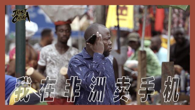 《非常中國》第一期:23歲,我決定去非洲賣手機