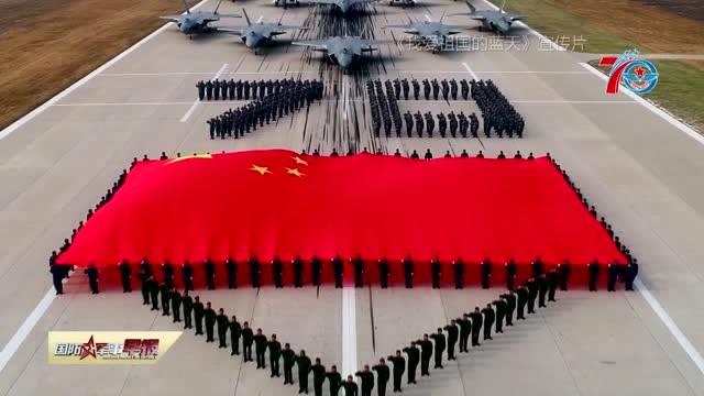 人民空軍70週年宣傳片:我愛祖國的藍天!