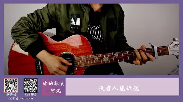 阿冗《你的答案》吉他演奏视频【西二吉他】
