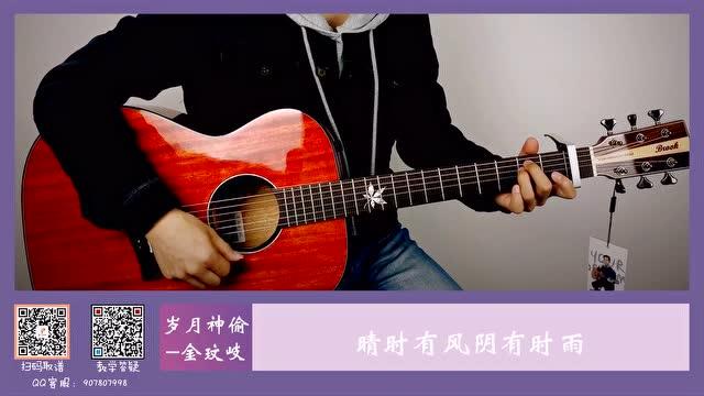 金玟岐《岁月神偷》吉他演奏视频【山山吉他】