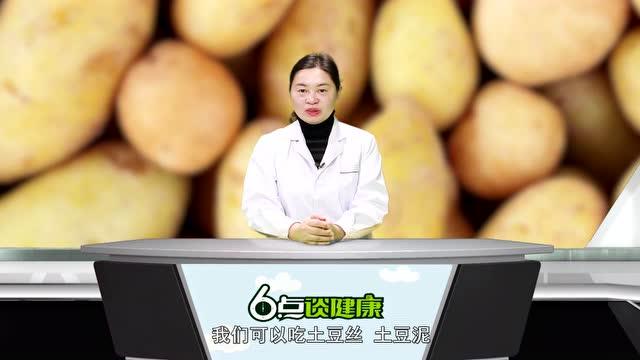吃土豆一定要注意這些!