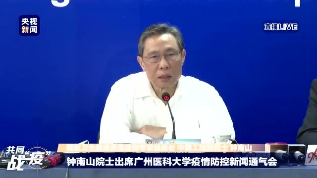 鍾南山:新冠肺炎1人能傳染2到3人 說明傳染非常快