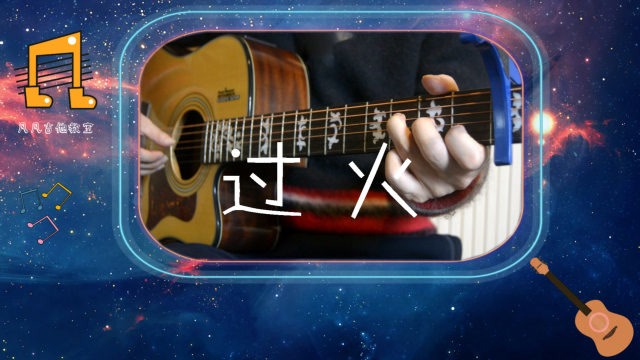 「吉他弹唱入门系列教程」第二十四集-「过火」张信哲