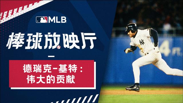 【MLB棒球放映厅】德瑞克.基特:伟大的贡献,十一月先生传奇诞生!_MLB