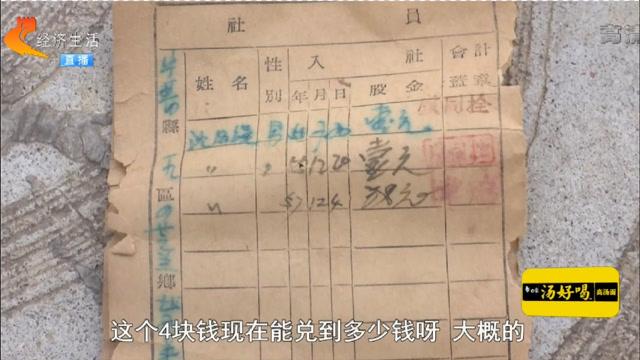 67年前在银行存了4元钱,如今能兑换…?