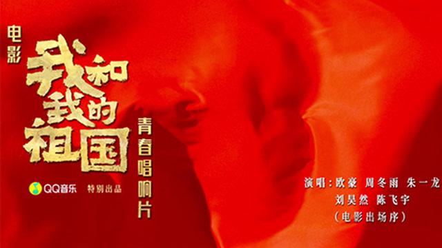 歐豪、周冬雨、朱一龍、劉昊然、陳飛宇《我和我的祖國》(青春唱響片)
