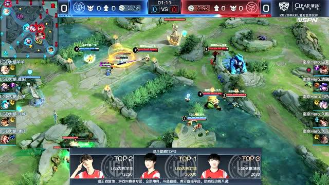 KPL2020春季赛W10D3 LGD大鹅 vs 南京Hero 第1场
