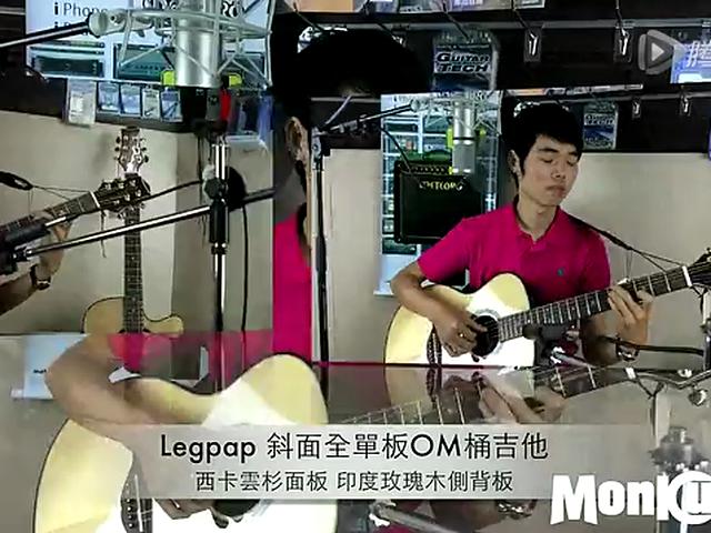 LEGPAP斜面专利木吉他-全单吉他AH-OM520试听