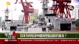 中国海警船携武器巡航钓鱼岛 外交部回应是标准配备
