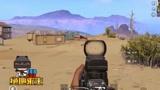 刺激战场:碰到完全躲不开的死亡飞车,不要开枪,你应该这么做!