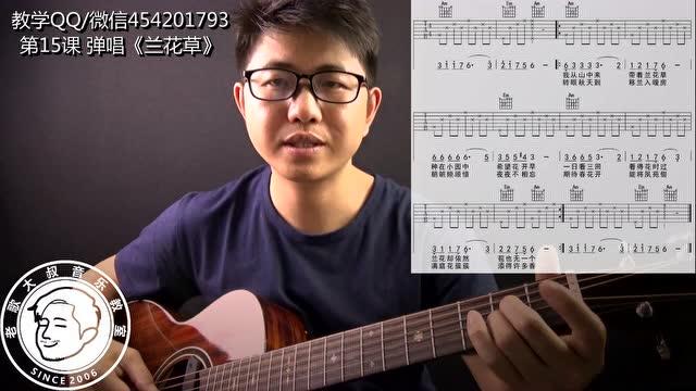 第15课 弹唱《兰花草》 老歌大叔吉他教学