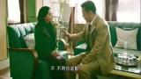 《和平饭店》王大顶为什么给窦仕骁说陈佳影是共产党