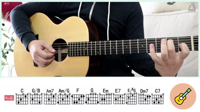 《蒲公英的约定》周杰伦-吉他弹唱翻唱教学