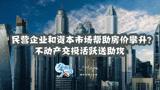 深圳的房价为什么?#29615;?#19981;可收拾?21年不吃不喝为买房