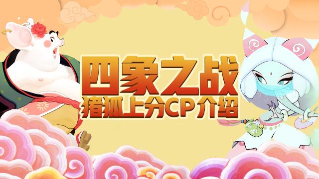 《一起闹天宫》四象之战:猪狐上分CP介绍海报剧照