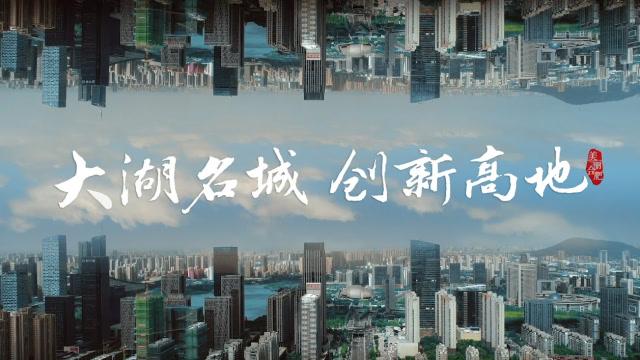 合肥宣傳片中文版