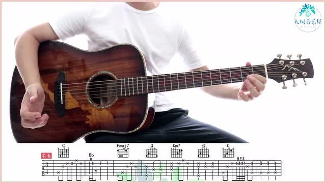 《亲爱的旅人啊》周深-吉他弹唱教学-大树音乐