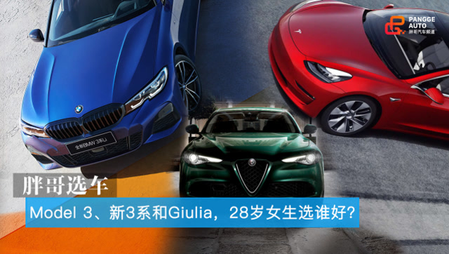 胖哥選車 Model 3、新3系和Giulia,28歲的女生選哪款