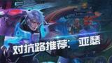 王者荣耀:对抗路常常被打爆?你可能没选对英雄!