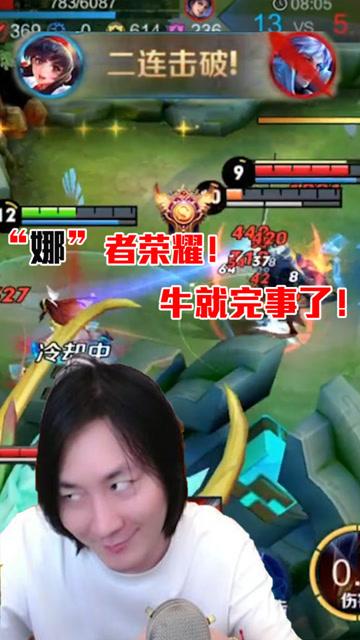 """张大仙:名字带""""娜""""字的英雄没一个是不强的!你品!你细品!"""