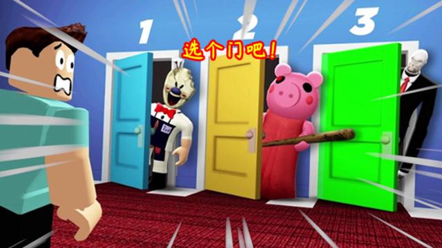 ROBLOX冰淇淋怪人外传:三号门藏着巴迪老师,打开二号门会是谁?