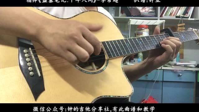 吉他指弹 《盗墓笔记.十年人间》