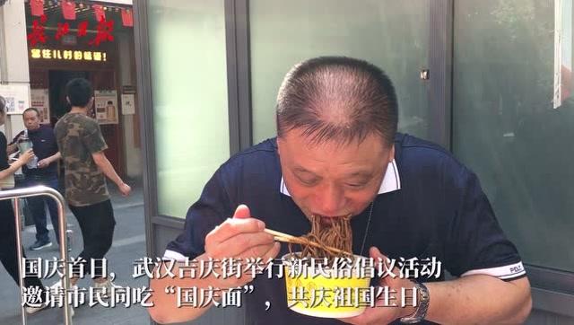 武漢吃到第一碗國慶面的人:味道好極了